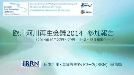 ERRC2014_JRRNreport.jpg