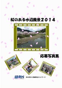 JRRNsakura2014report.jpg