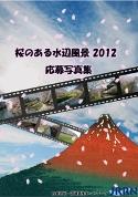 JRRNsakura2012report.jpg