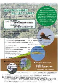 20111028ECESniigata.jpg