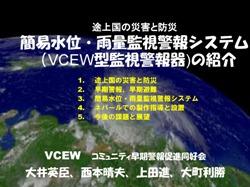 VCEWactivity.jpg