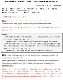 01-0189ECRRexchange.jpg