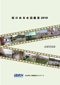 JRRNsakura2010report.jpg