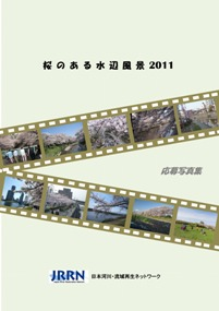 JRRNsakura2011report.jpg