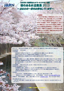 JRRNsakura2012.jpg
