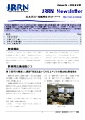 Newsletter-vol24_200906.jpg