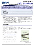 Newsletter-vol49_201107.jpg