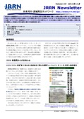 Newsletter_vol53_201111.jpg