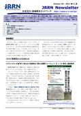Newsletter_vol53_201111.jpg