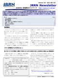 Newsletter_vol54_201112.jpg