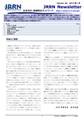 Newsletter_vol55_201201.jpg