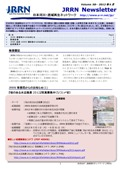 Newsletter_vol58_201204.jpg