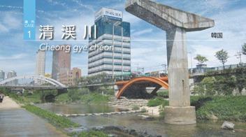 2011W01_cheonggye.jpg