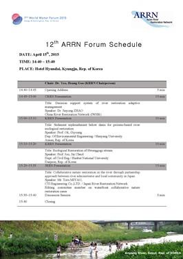 ARRNforum2015.jpg